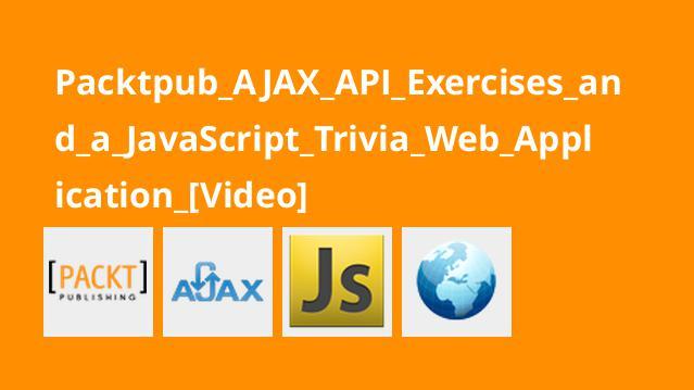 آموزش تمریناتAJAX API و اپلیکیشن وب جاوااسکریپت